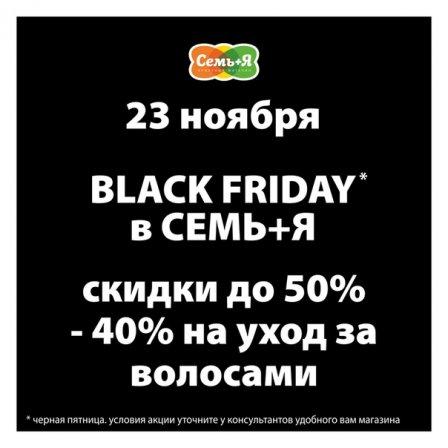 """ЧЕРНАЯ ПЯТНИЦА в """"Семь+Я"""""""