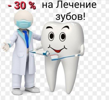 """Стоматология """"Дентал+"""" Абдулино"""